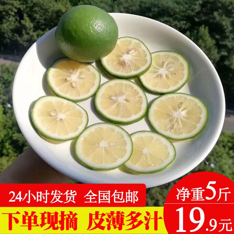 万州青柠檬5斤新鲜一级小青柠檬北京小青柠皮薄多汁奶茶店专用19.90元包邮