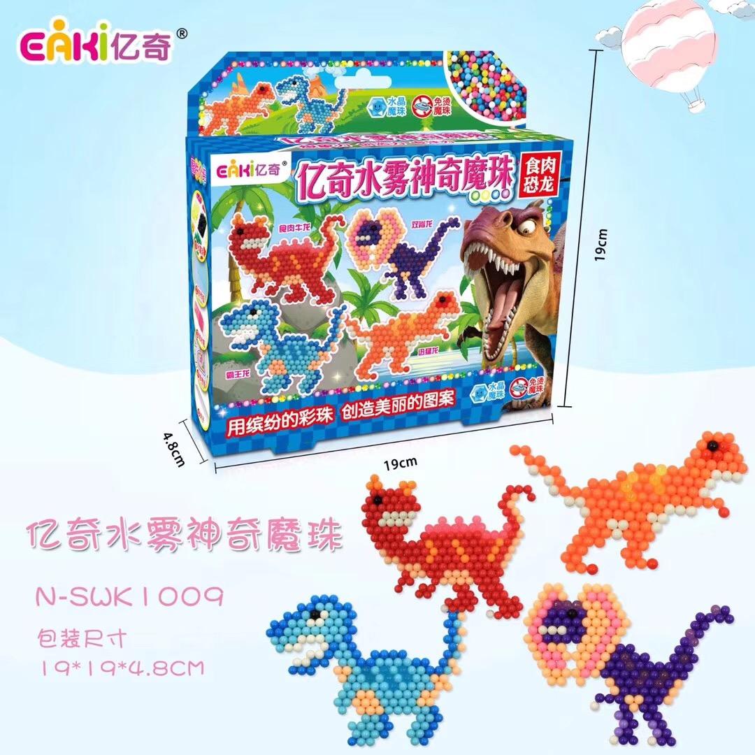 1件包邮亿奇水魔珠豪华礼盒手工串珠儿童玩具DIY水粘珠公主恐龙