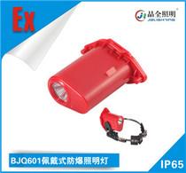 晶全照明BJQ601佩戴式防爆照明灯消防佩戴式头盔号灯充电器信LED