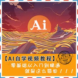 AI自学视频教程AdobeillustratorCS美工LOGO包装设计手绘CG插画师图片