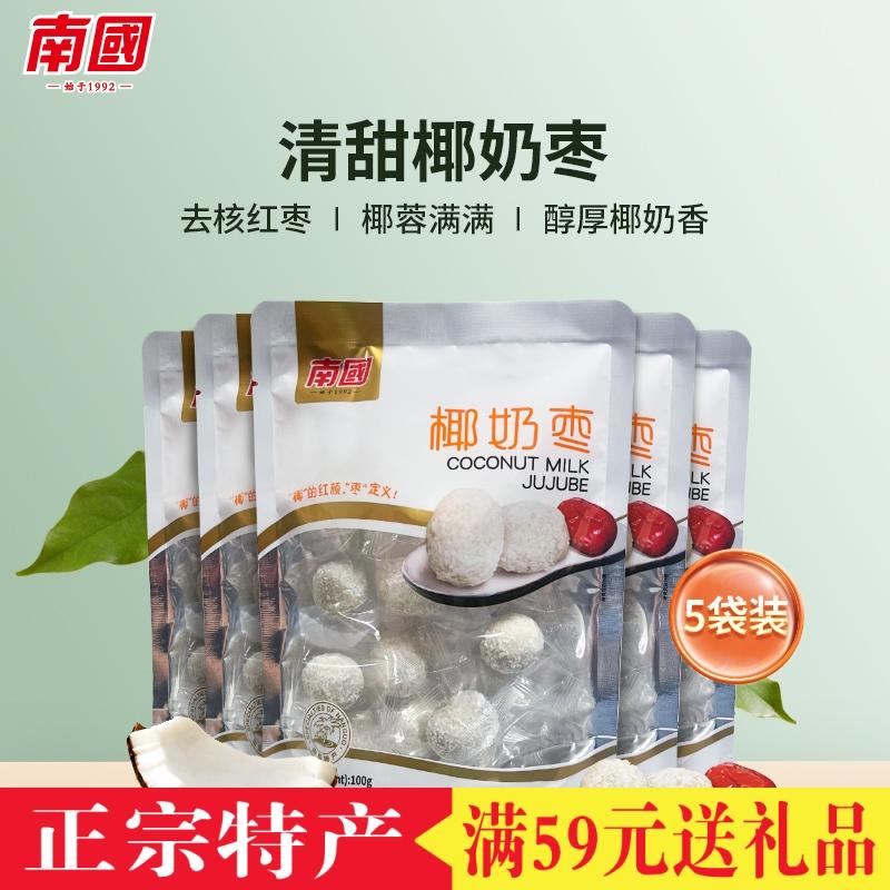 南国椰奶枣100gx5袋装即食红枣独小包装去核小零食小吃休闲食品