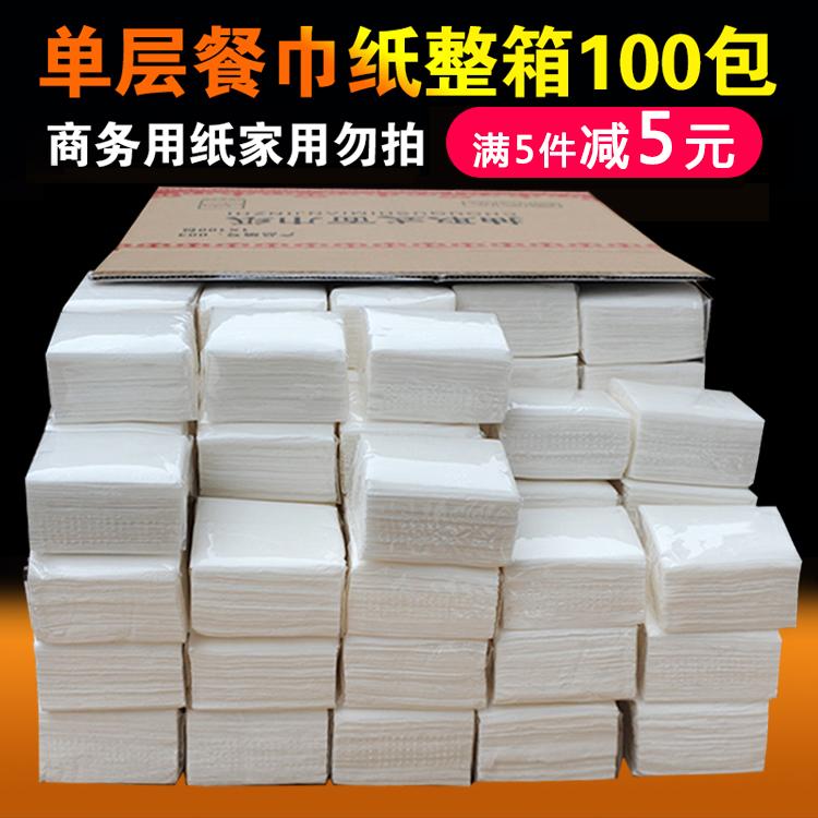 餐巾纸抽纸饭店烧烤店大排档适用餐饮用纸100小包抽纸