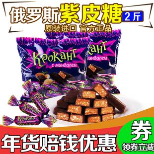 正品KDV进口俄罗斯紫皮糖kpokaht巧克力糖果喜糖果年货网红零食品