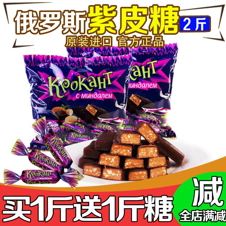 KDV进口俄罗斯紫皮糖kpokaht巧克力糖果喜糖果年货零食品 2斤包邮