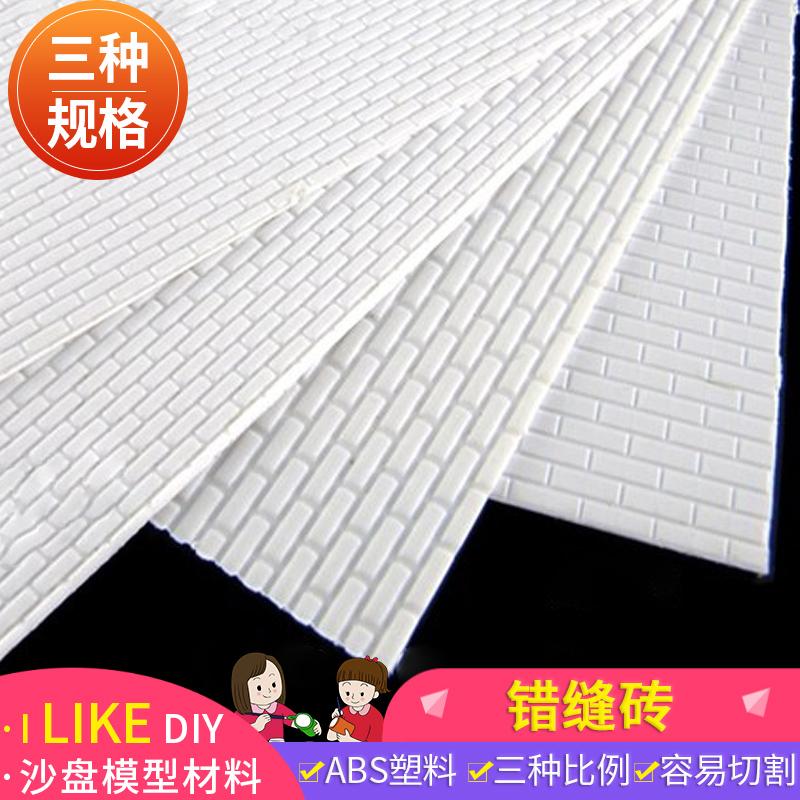 艾莱克DIY手工沙盘建筑模型工具制作材料ABS塑料仿真错缝砖小砖块