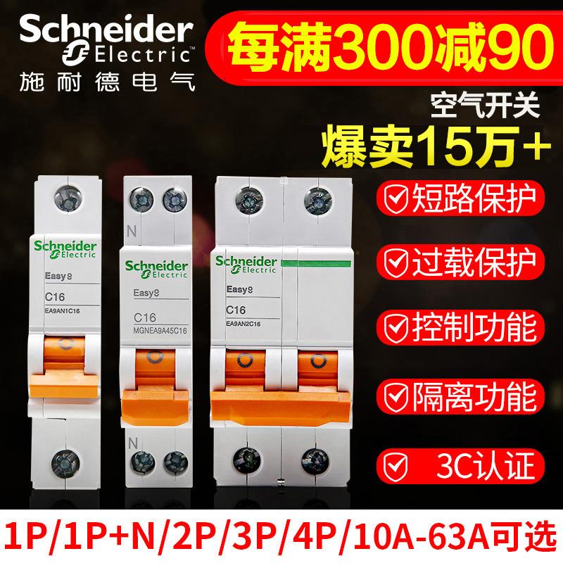 Автоматические выключатели тока Артикул 8575905622