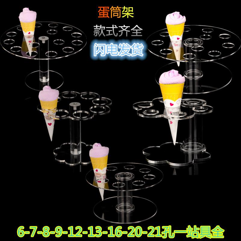 水晶蛋筒架亚克力甜筒蛋卷架子火炬脆皮尖筒展示架甜品台道具