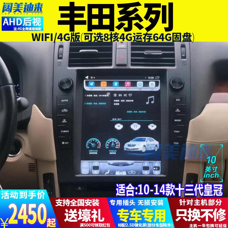 阔美迪来丰田皇冠12代十二代皇冠05-09款 13代皇冠安卓车载导航仪