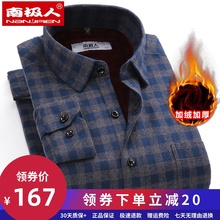 Antarctic Plaid Plush shirt men's thickened warm shirt pure cotton wool casual middle-aged and old dad winter