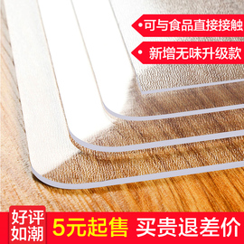 软玻璃桌布防水防油免洗透明PVC塑料餐桌垫茶几垫防烫水晶板加厚