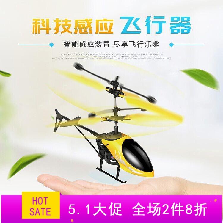 [咪咔玩具电动,亚博备用网址飞机]感应飞机