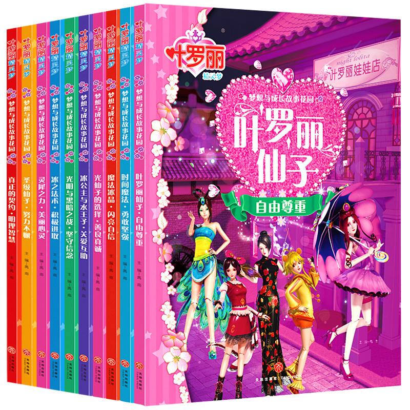 全套10册叶罗丽精灵梦漫画书7-10岁 带拼音适合女孩的6-9-12周岁小学生公主童话故事书注音版 夜萝莉仙子娃娃书籍儿童绘本女生图书