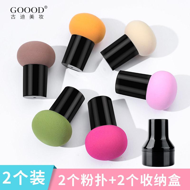 2个装 圆头小蘑菇头葫芦粉扑化妆棉海绵蛋蛋气垫干湿两用美妆蛋