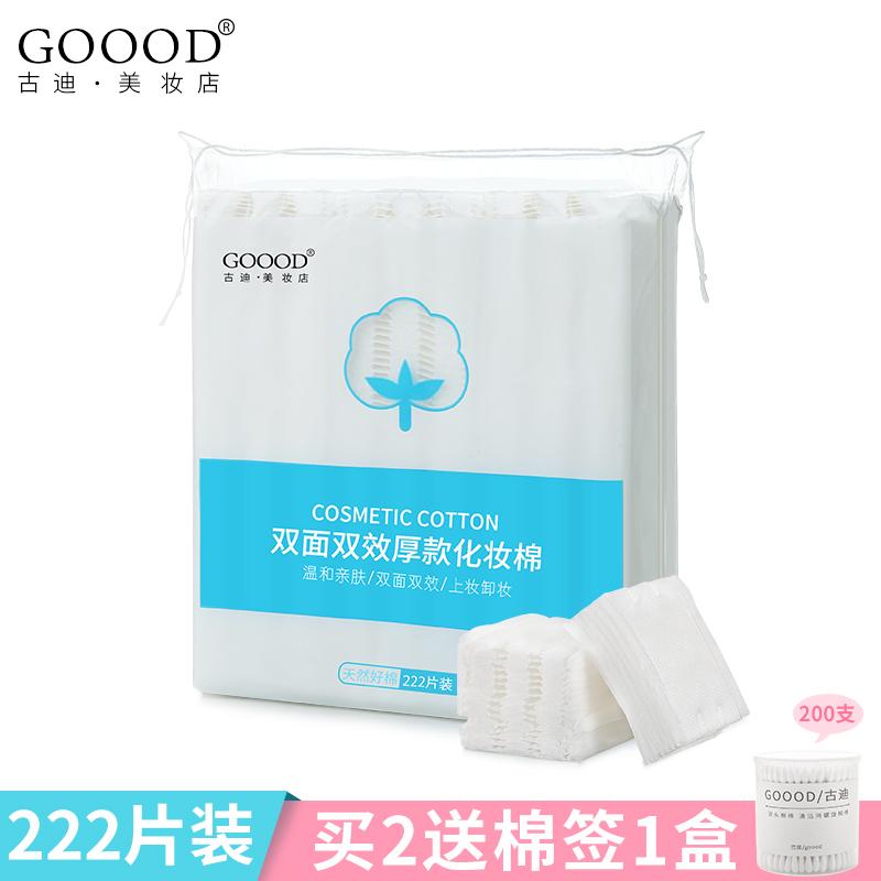 goood /古迪222片装厚款化妆棉
