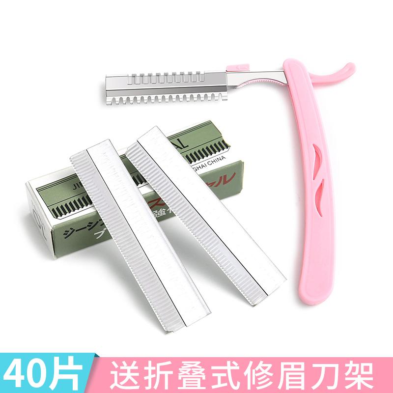 修眉刀片女化妆师专用刮眉刀初学者套装画眉神器新手防刮伤盒装图片