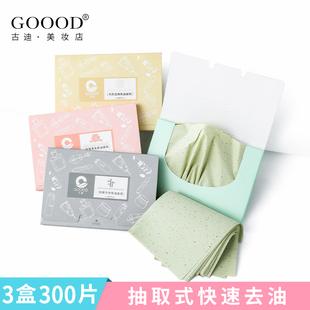 绿茶吸油纸3盒300片装 面纸 吸油纸面部女控油清爽夏季