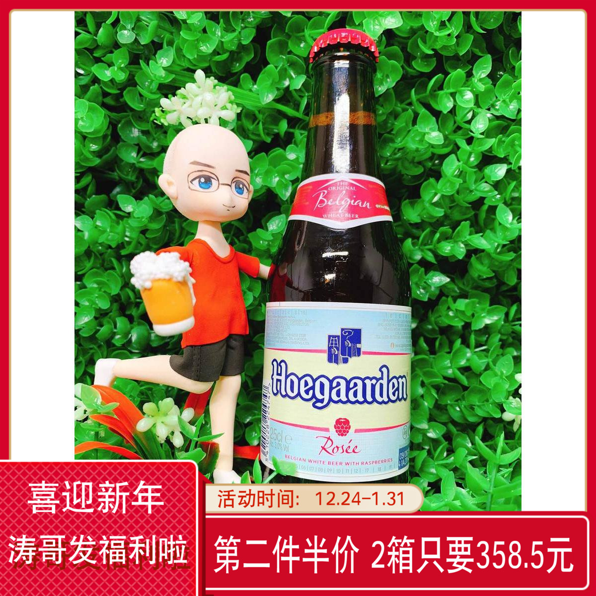 福佳白玫瑰250mlX24瓶Hoegaarden rosee精酿水果味啤酒比利时进口