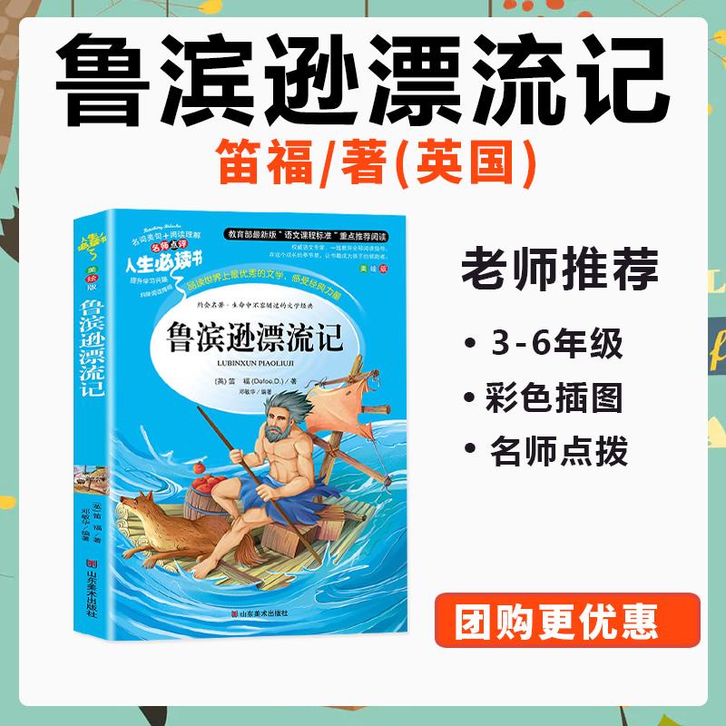 鲁滨孙漂流记小学生青年语文课外书文学故事