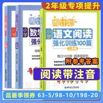全3册 周计划 小学语文阅读强化训练100篇+数学计算题+应用题强化训练2/二年级同步训练天天练上册下册教辅读物人教通用版