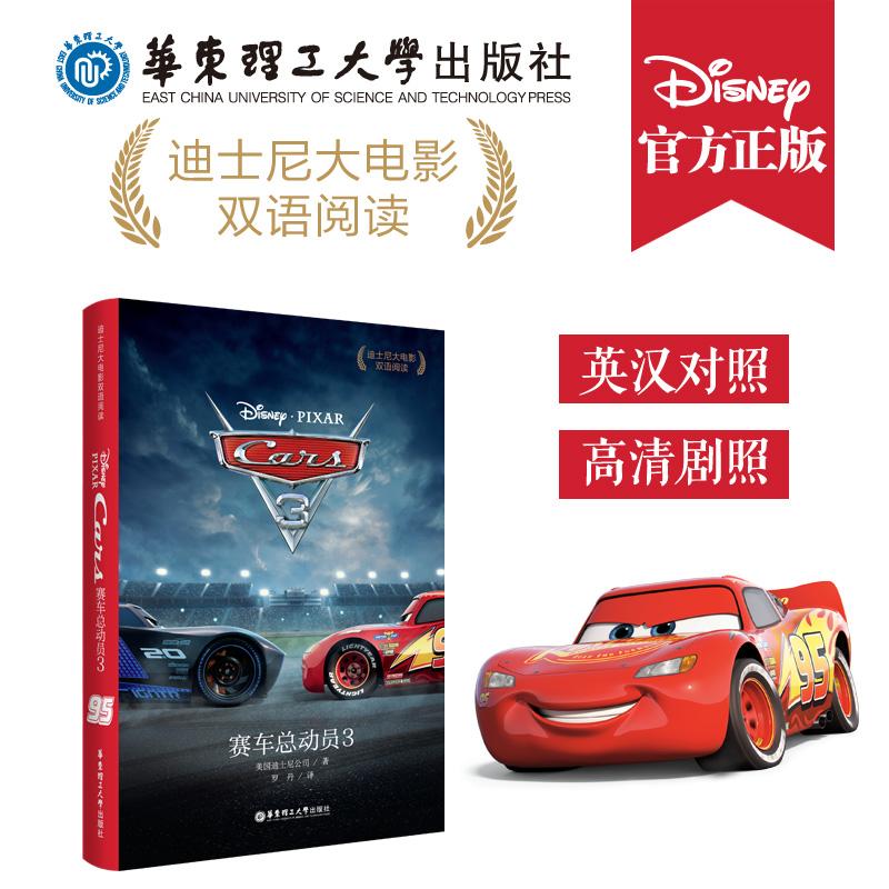 迪士尼双语大电影赛车总动员3 Cars 3 少儿儿童阅读读物 绘本故事中英文书籍 汽车 卡通漫画 6-8-10岁 英语学习