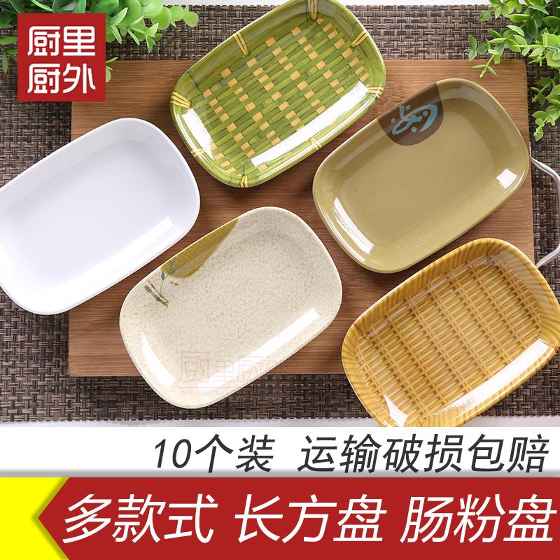 密胺仿瓷塑料长方盘小吃碟肠粉盘烧烤盘麻辣烫菜盘火锅盘子商用