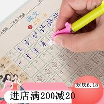 二年级上册下册写字帖楷书小学生儿童硬笔书法同步生字练字帖本天