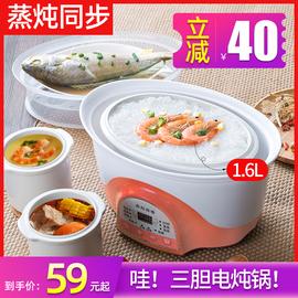 电炖炖锅家用小隔水炖盅全自动1-2-3人煲汤陶瓷煮粥锅甜品电炖盅l图片