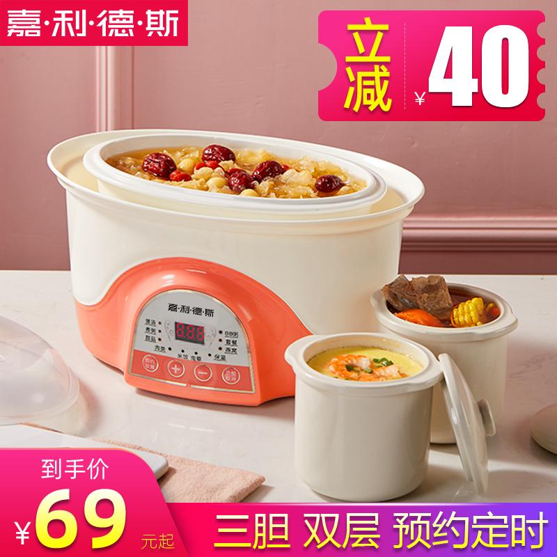 电炖炖锅家用小隔水炖盅全自动1-2-3人煲汤陶瓷煮粥锅甜品电炖盅l