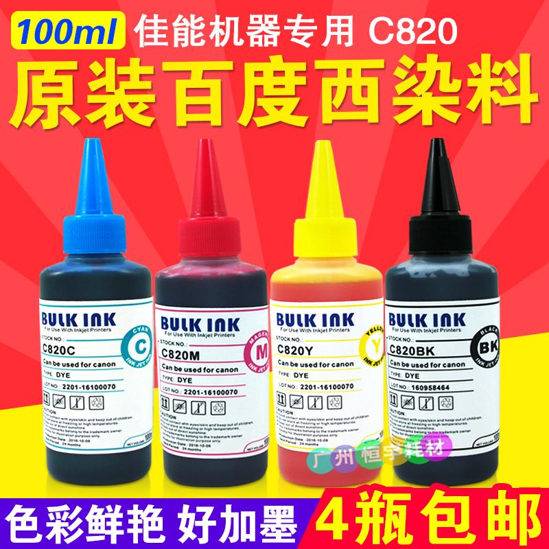 百度西C820佳能连供喷墨打印机墨水适用 ip1180 mp288 4色100ML