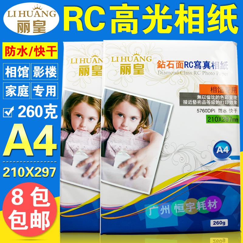 包邮 丽皇 a4相纸 喷墨 高光双面防水RC相片纸A4260克 260g照片纸
