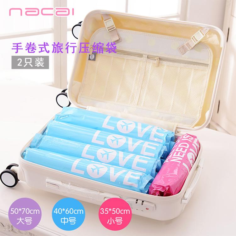 2只装旅行真空压缩袋 手卷便携手压式行李衣物羽绒服整理收纳袋