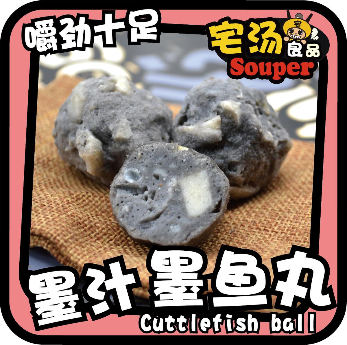 券后12.35元台湾丸子章鱼丸关东煮海底捞墨鱼丸