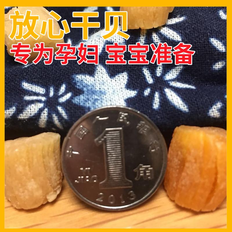 野生淡干新鲜干贝 特级大宝宝辅食海鲜扇贝丁柱干货 瑶柱即食250g