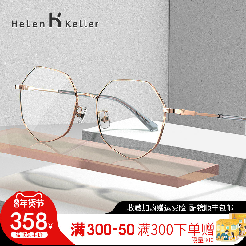 Helen Keller polygonal eyeglasses frame for women, short-sighted, big face, thin, small red book, blue light proof glasses for men
