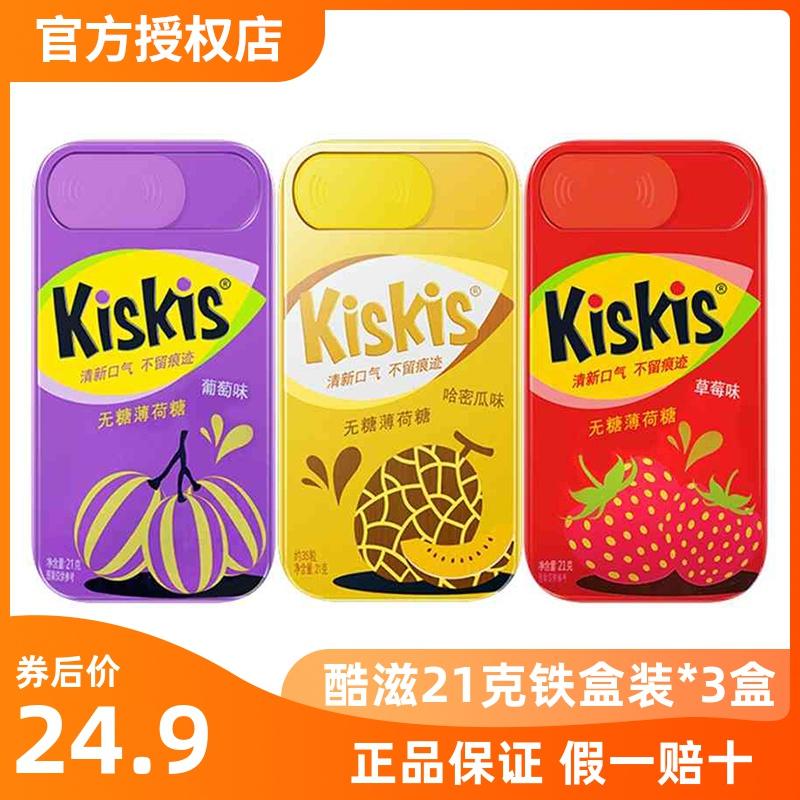 酷滋kiskis糖 无糖薄荷糖水蜜桃/葡萄味/柠檬 21克*3盒 糖果礼盒