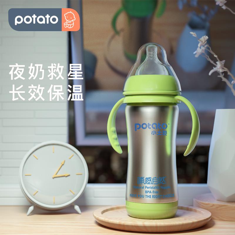 小土豆宝宝保温奶瓶正品新生婴儿两用宽口径防摔吸管保温杯不锈钢