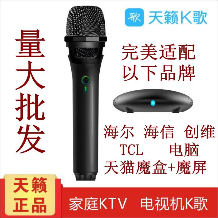 天籟k歌無線麥克風話筒夏普創維TCL海信海爾樂視智能電視MM-5S