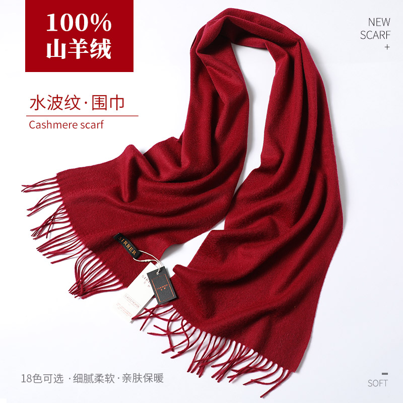 100% Cashmere Scarf with water ripple for men and women