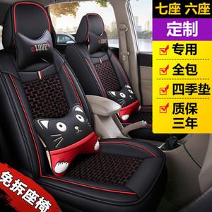 宝骏730五菱宏光S/S1长安凌轩a800专用七座汽车座套夏季全包坐垫