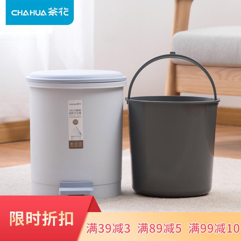 茶花垃圾桶脚踏式家用塑料带盖创意独立内胆卫生间客厅垃圾筒纸篓