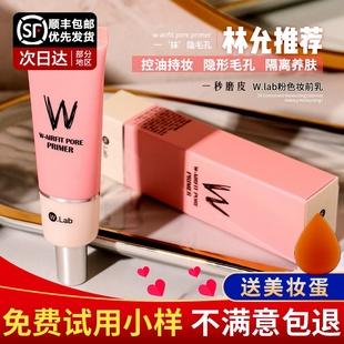 韓國wlab粉色妝前乳隔離霜W.lab素顏遮瑕隱形毛孔wlan保濕控油