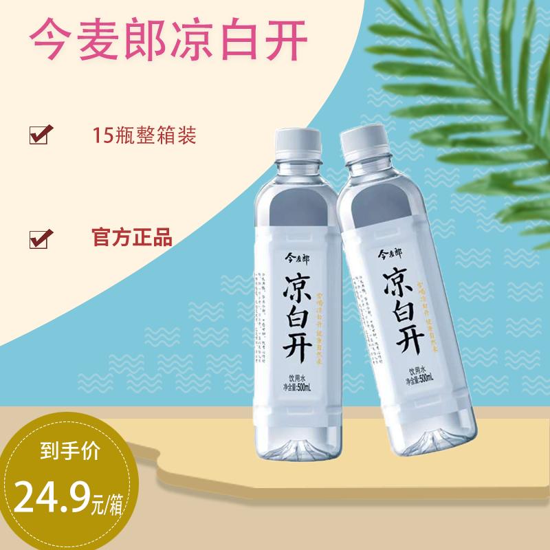 今麦郎新品凉白开矿泉水500ml*24瓶熟水夏季解渴网红纯净水整箱装