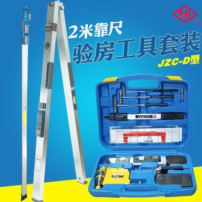 2米靠尺两米工程垂直平整度检测尺折叠水平尺验房工具套装空鼓锤