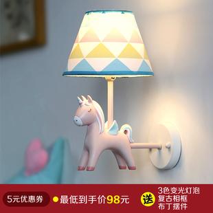 独角兽儿童房墙壁灯遥控3色变光LED 卧室床头灯客厅过道北欧灯饰
