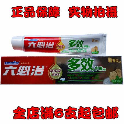 6支包邮120克正品蓝天六必治牙膏养护牙膏多效薄荷香型