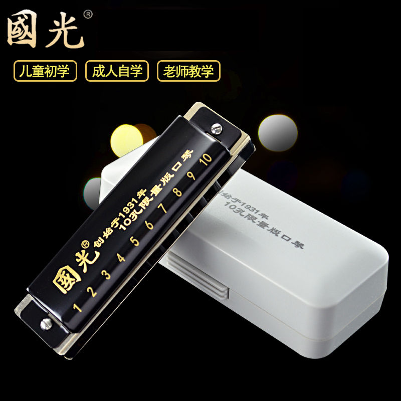 Guoguangs new Blues easy to learn 10 hole Blues C tune to amateur performance level self taught single for primary school students