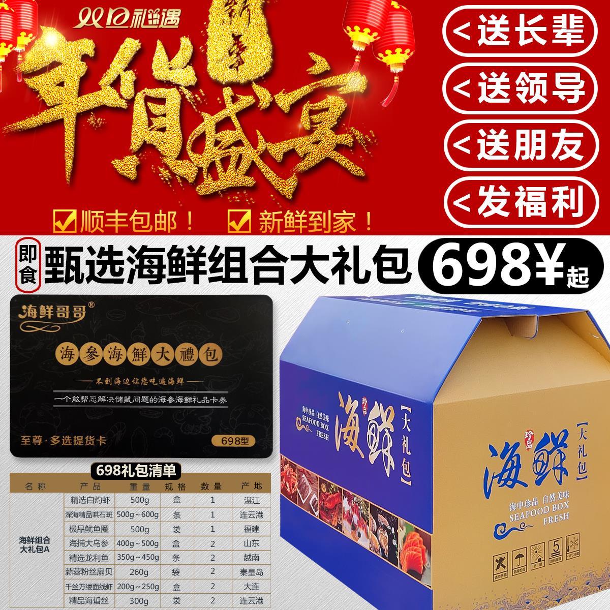 海鲜大礼包1868型 送礼年货礼盒龙虾海参面包蟹生鲜礼券