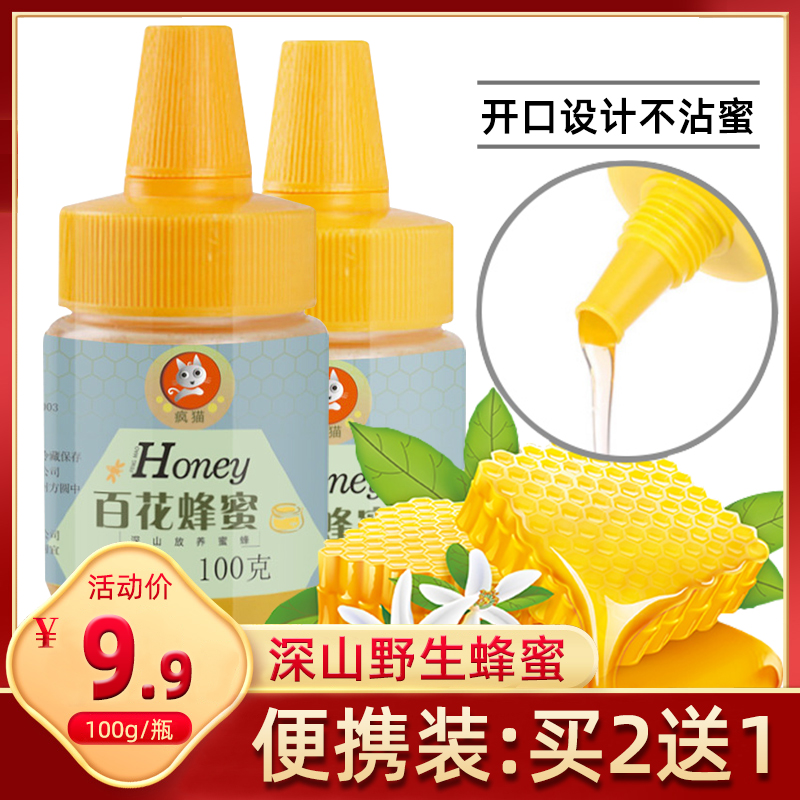蜂蜜纯正天然农家自产蜂蜜小包装便携野生可做蜂蜜柚子茶百花蜂蜜淘宝优惠券