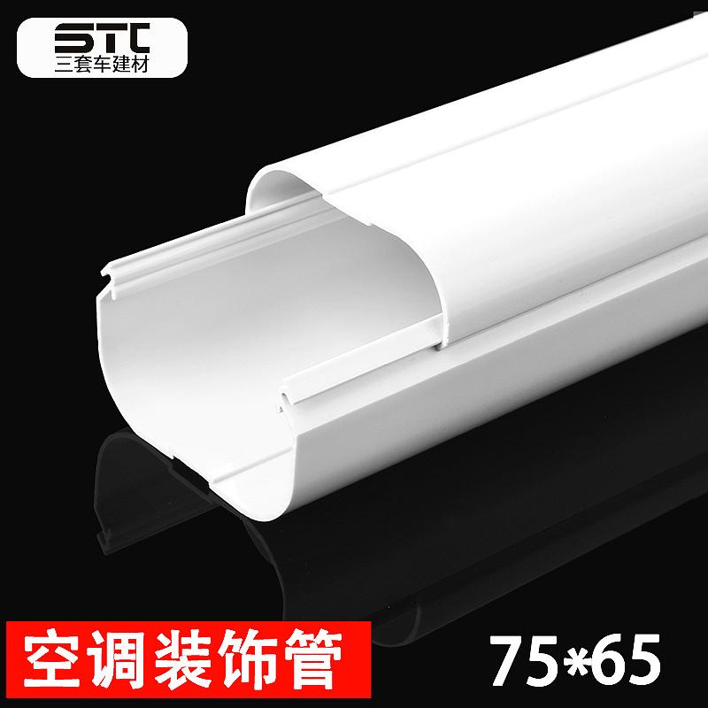 75*65挂机空调管装饰遮挡装饰管