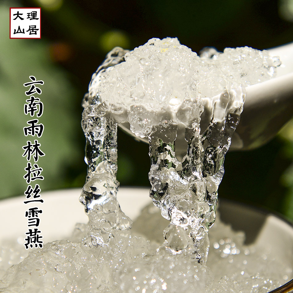云南天然拉丝雪燕野生 植物胶质非燕窝 桃胶皂角米雪莲子伴侣40克